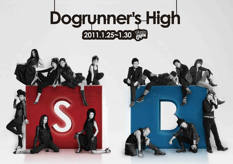 Dog Runner's High